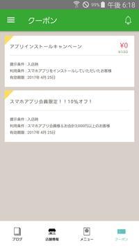 栄屋フーズ screenshot 1