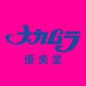 ナカムラ優美堂 icon