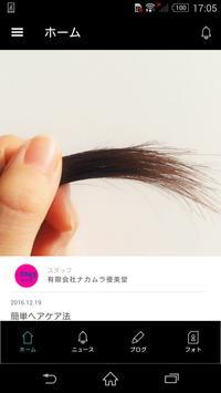 ナカムラ優美堂 poster