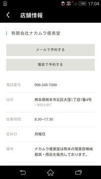 ナカムラ優美堂 apk screenshot