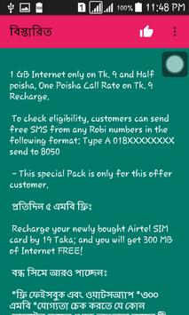 Free Internet - ফ্রি ইন্টারনেট apk screenshot