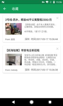 Go窝 apk screenshot