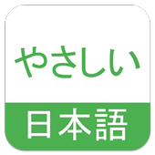 Easy Japanese icon
