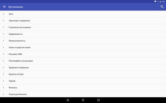 ГИС Метасити apk screenshot
