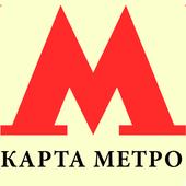 Карта метро Москвы 2018 icon