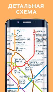 Карта метро Москвы 2018 screenshot 6