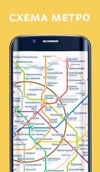 Карта метро Москвы 2018 screenshot 8