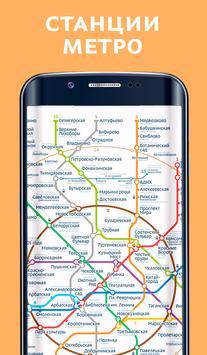 Карта метро Москвы 2018 screenshot 9