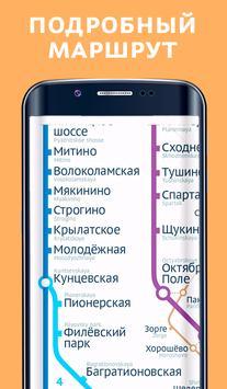 Карта метро Москвы 2018 poster
