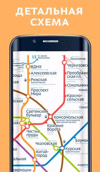 Карта метро Москвы 2018 screenshot 11