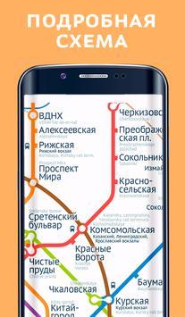 Карта метро Москвы 2018 screenshot 12