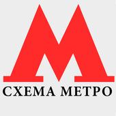 Схема Метро Москвы icon