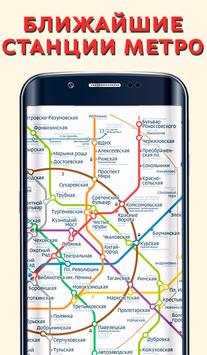 Схема Метро Москвы screenshot 5