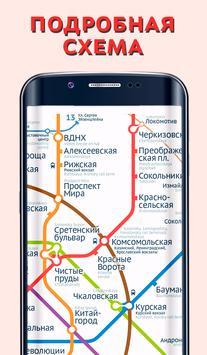 Схема Метро Москвы screenshot 6