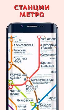 Схема Метро Москвы screenshot 9