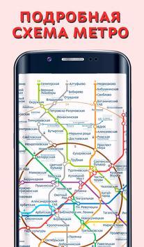 Схема Метро Москвы screenshot 10