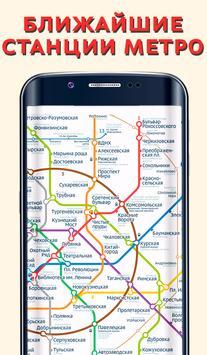 Схема Метро Москвы screenshot 1