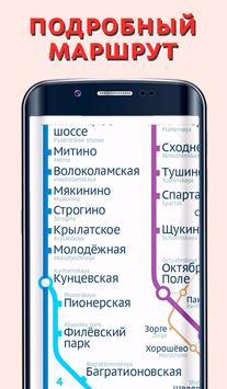Схема Метро Москвы screenshot 3