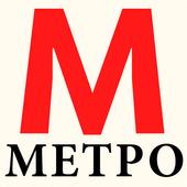 Схема Метро Москвы с мцк icon