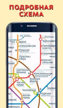 Схема Метро Москвы с мцк poster