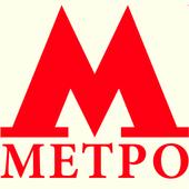 Метро Москвы Схема icon