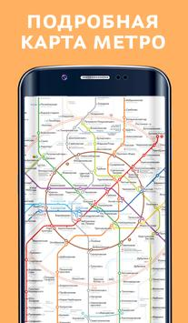 Метро Москвы Схема screenshot 9