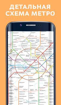 Метро Москвы Схема screenshot 12