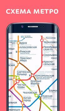 Метро Москвы Схема screenshot 1
