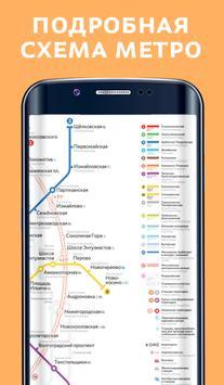 Метро Москвы Схема screenshot 2