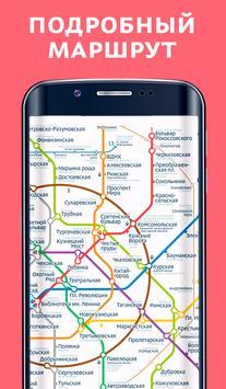 Метро Москвы Схема screenshot 3