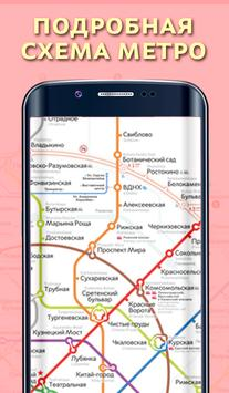Метро Москвы screenshot 8