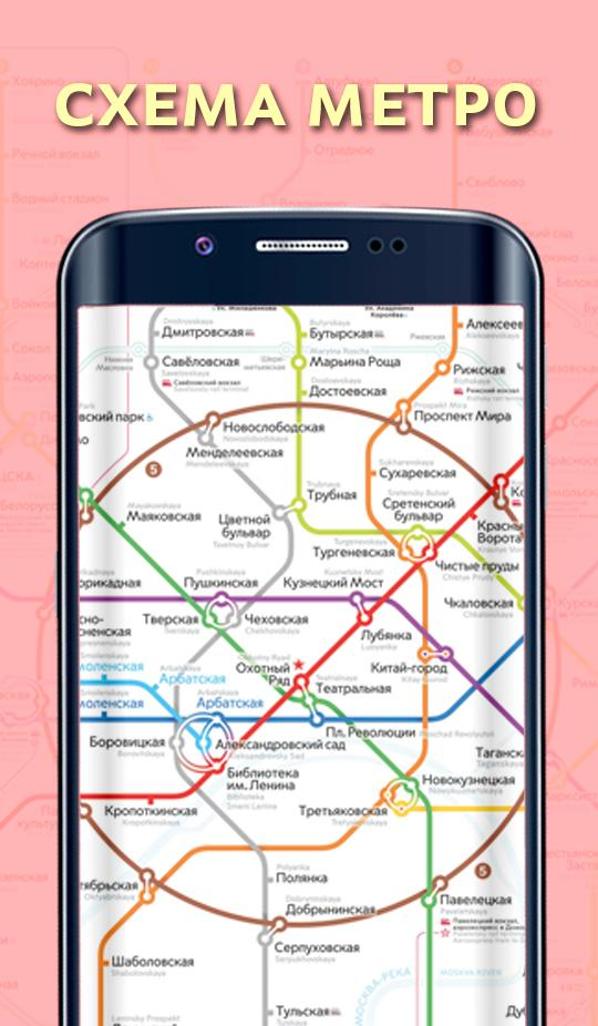 Карта метро москва для телефона картинки