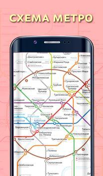 Метро Москвы poster