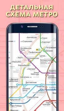 Метро Москвы screenshot 11