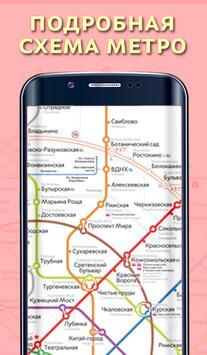 Метро Москвы screenshot 12