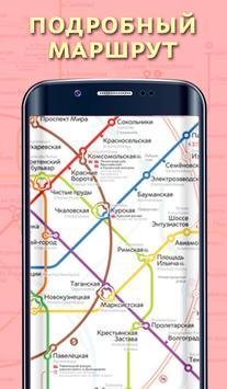 Метро Москвы screenshot 1