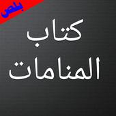كتاب المنامات بلص icon
