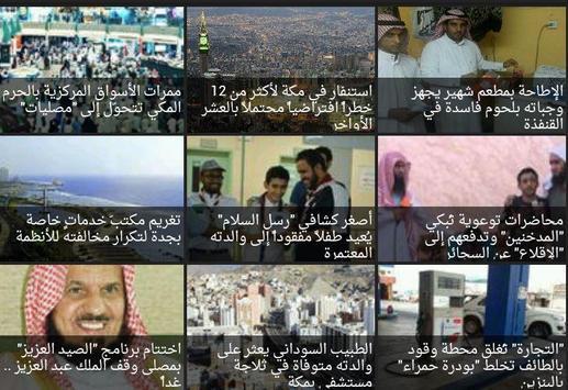 أخبار منطقة مكة المكرمة poster