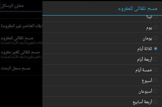 أخبار منطقة مكة المكرمة apk screenshot
