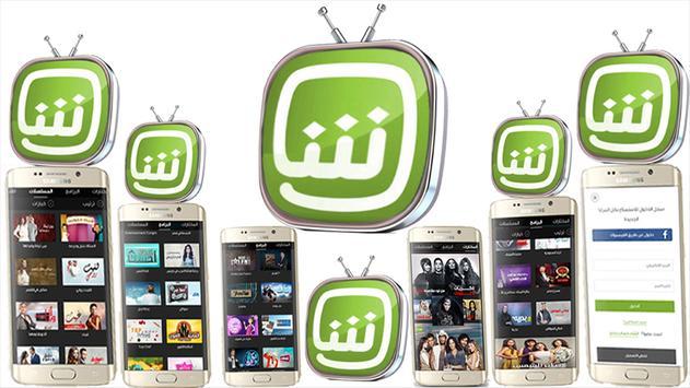 Shahid tv free screenshot 1