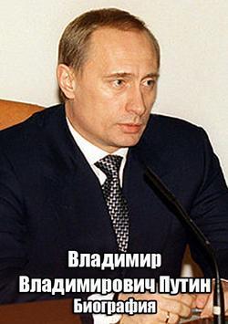 Владимир Путин Биография poster