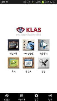 경희대학교 KLAS screenshot 2
