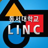 동서대학교 LINC icon