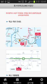 동서대학교 LINC apk screenshot
