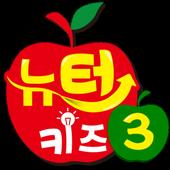 스토리텔링 수학 뉴턴키즈 Step 3 icon