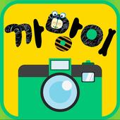 '우리 원을 찾아온 멋쟁이 까망이' 증강현실 포토존 icon