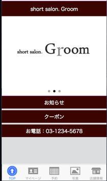 美容室Groom poster