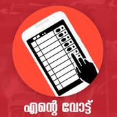 My Vote 2016 (Kerala) icon
