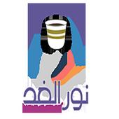 Nour Al Ghad icon
