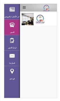 Nour Al Ghad apk screenshot